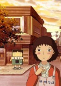 Watashi no Coffee Samurai: Jihanki Teki na Kareshi