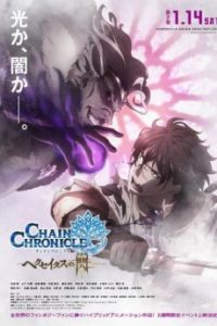 Chain Chronicle 2nd Movie