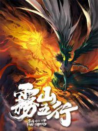 Wu Shan Wu Xing