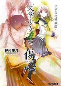 Bungaku Shoujo: Kyou no Oyatsu - Hatsukoi