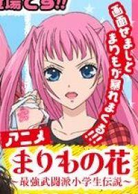 Marimo no Hana: Saikyou Butouha Shougakusei Densetsu