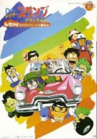 Dr. Slump Movie 9: Arale-chan Ncha!! Wakuwaku Hot no Natsuyasumi