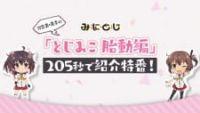 """Mini Toji: Kanami-Mihono no """"Toji Miko Taidou-hen"""" 205-byou de Shoukai Tokuban!"""