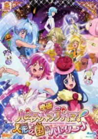 HappinessCharge Precure! Movie: Ningyou no Kuni no Ballerina