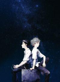 Evangelion Shin Gekijouban: Kyuu