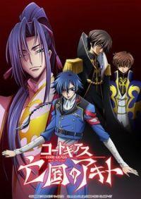 Code Geass: Boukoku no Akito 3 - Kagayakumono Ten Yori Otsu