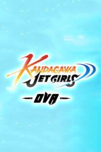 Kandagawa JET GIRLS OVA