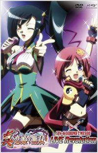 Shin Koihime†Musou: Live Revolution