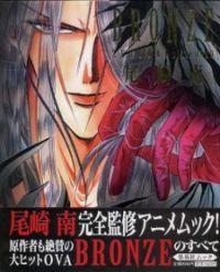 Bronze: Zetsuai Since 1989