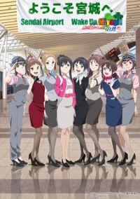 Wake Up, Girls! no Miyagi PR Yarasete Kudasai!