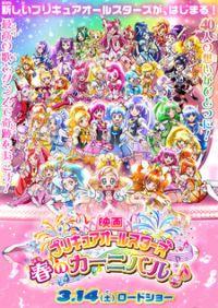 Precure All Stars Haru no Carnival♪